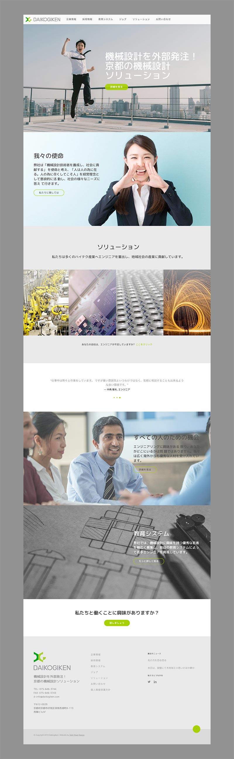 daikogiken website wordpress design