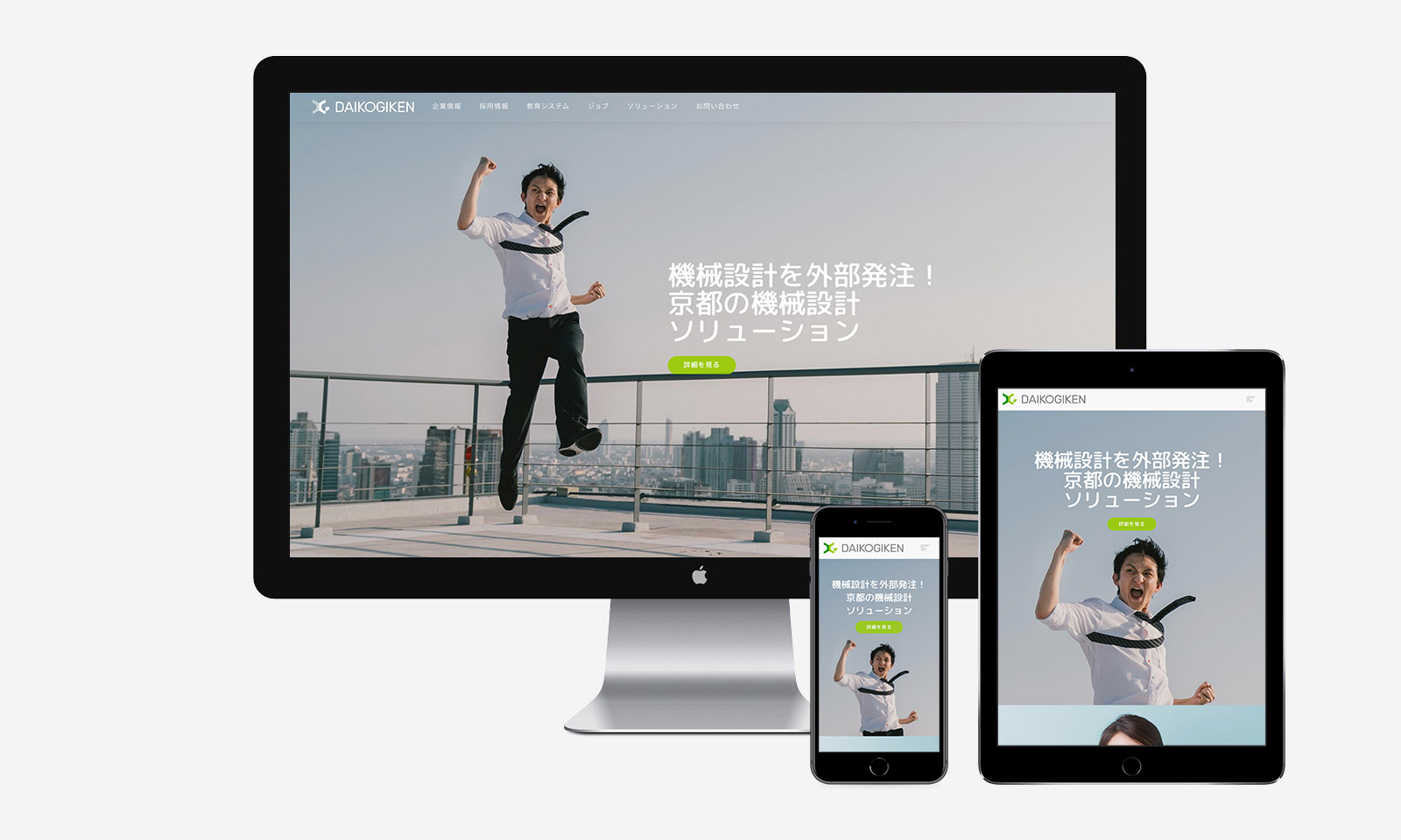 daikogiken website responsive design