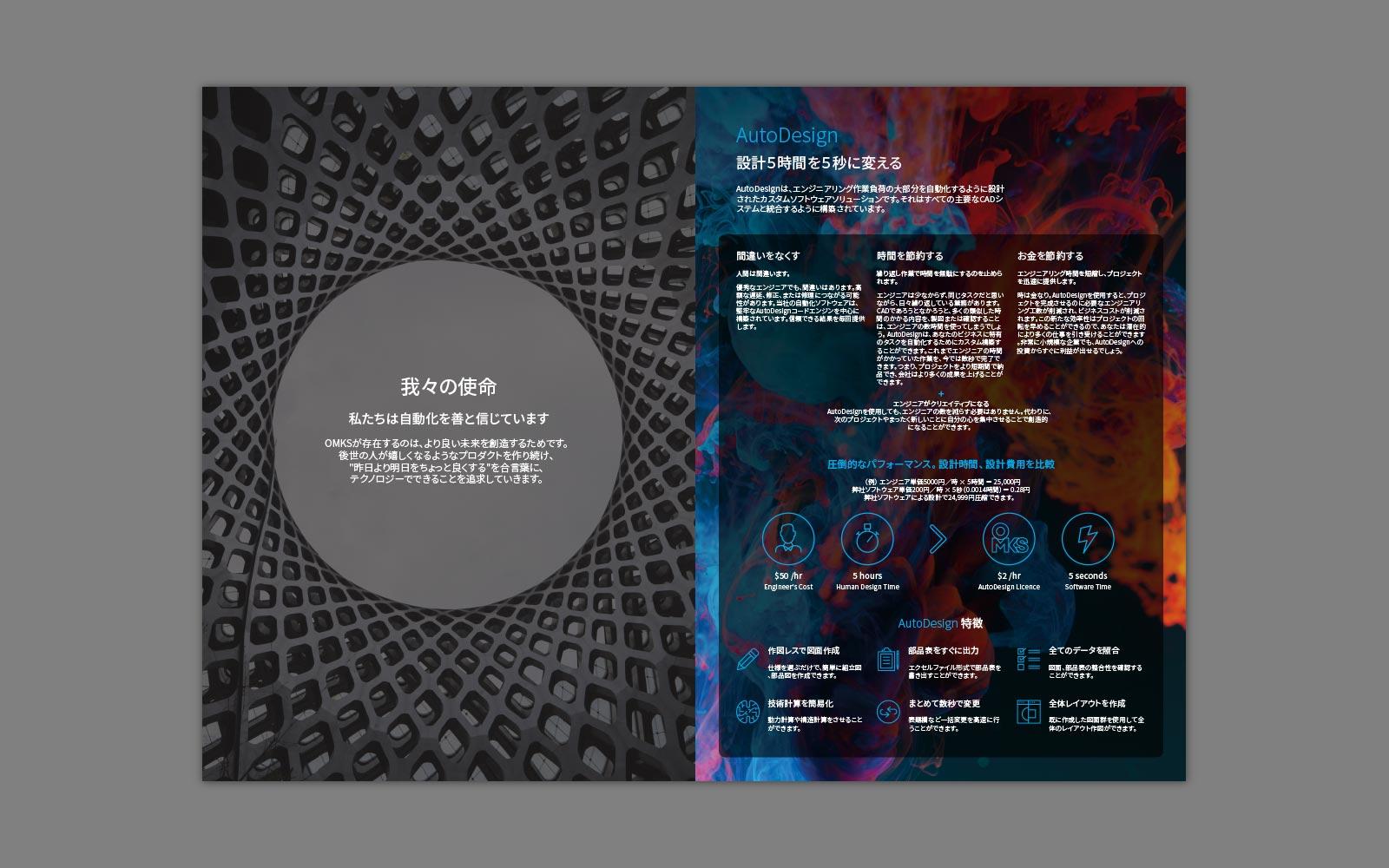 OMKS print brochure graphic design