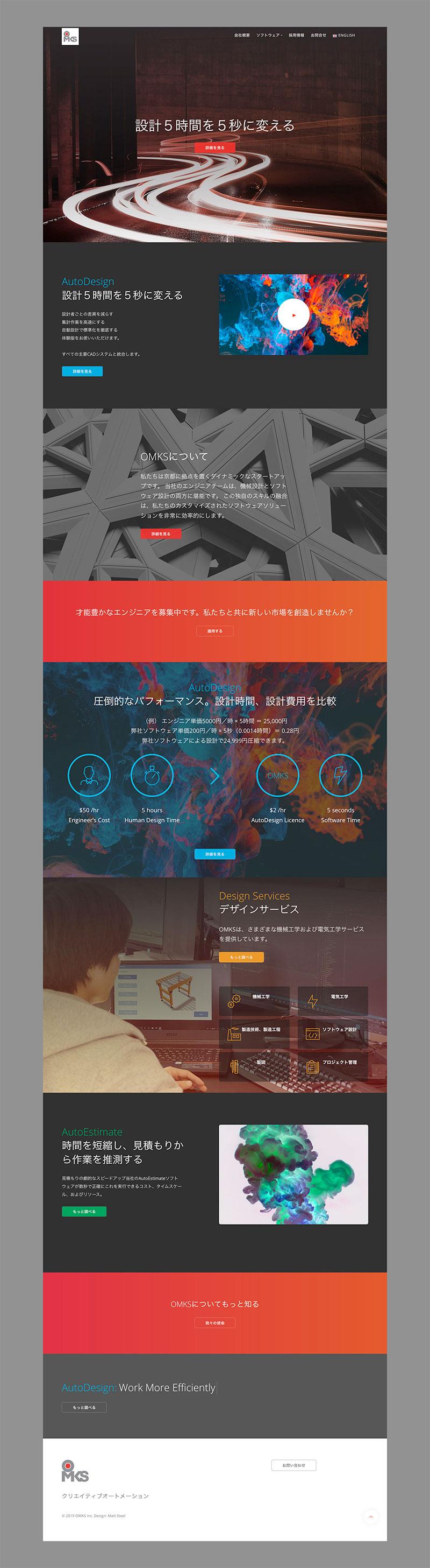 OMKS website design