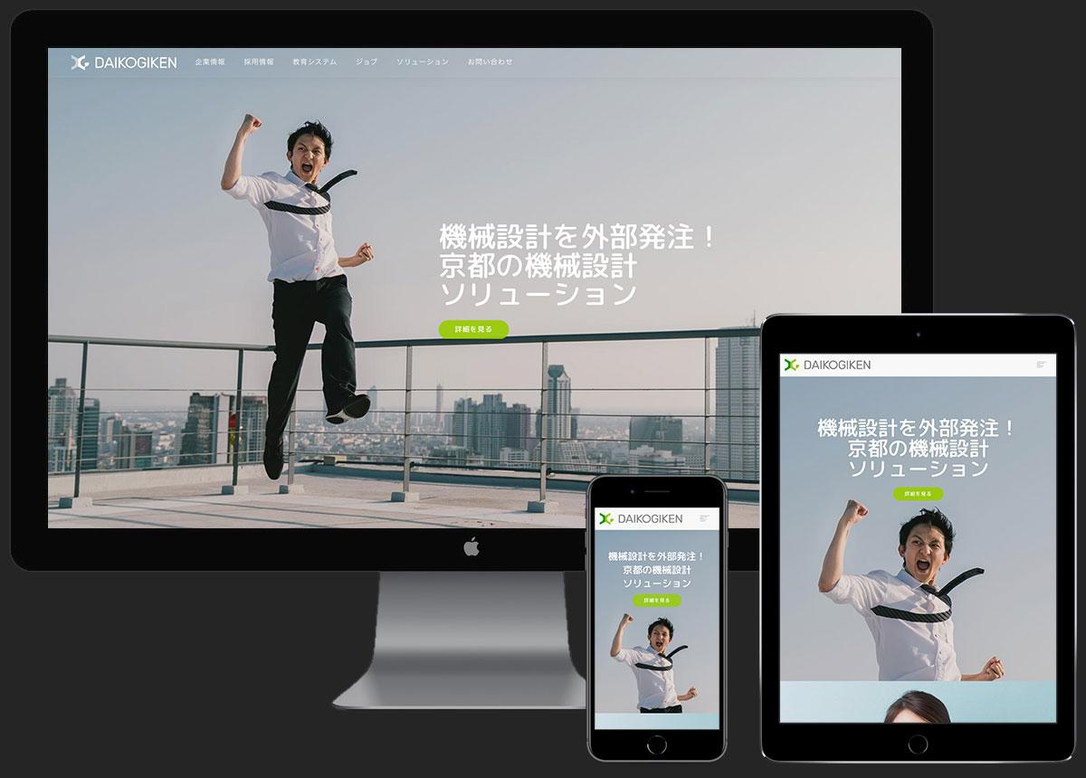 daikogiken web design