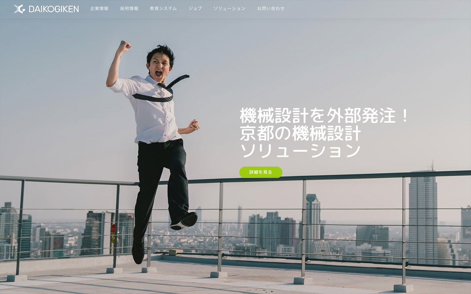Daikogiken Website Design